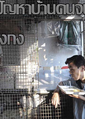 cage hong kong